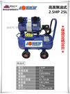 【台北益昌】GIANTLI 高美 無油式 2.5HP 25L 110V/60Hz 空壓機 空氣壓縮機 保證足碼足升