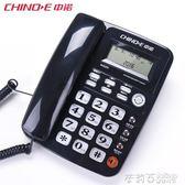 中諾W520坐式固定電話機家用坐機辦公室座式有線座機單機來電顯示  茱莉亞嚴選