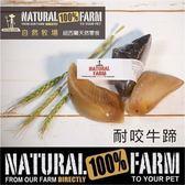 Pet's Talk~紐西蘭Natural Farm100%純天然牛蹄 耐咬磨牙
