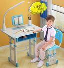兒童學習桌書桌家用桌子寫字作業課桌椅組合套裝男孩小學生可升降【年中慶八五折鉅惠】