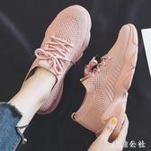 運動女鞋 2019秋季休閒鞋女爆款新款百搭韓版小白運動跑步網紅秋鞋 LY352 『美鞋公社』