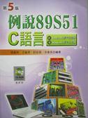 【書寶二手書T5/電腦_ZIM】例說89S51-C語言(第五版)_張義和_附光碟