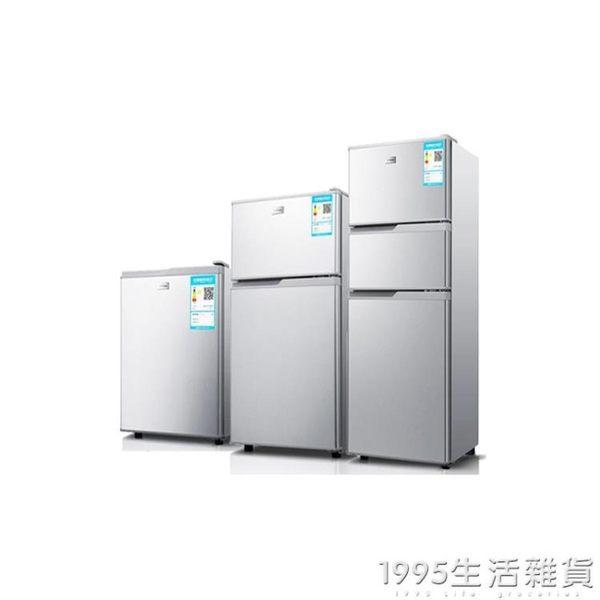 家用118升小型冰箱雙門電冰箱三門宿舍公寓租房冷凍冷藏節能 1995生活雜貨NMS