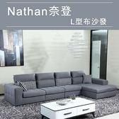 Nathan奈登L型布沙發|奧斯曼OSMAN