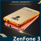 ASUS ZenFone 3 5.2吋 電鍍邊框+PC髮絲紋背板 金屬拉絲質感 卡扣二合一組合款 保護套 手機套 手機殼