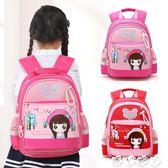 書包 小學生書包女6-12周歲女童背包雙肩包兒童減負1-3-6年級女孩書包 愛丫愛丫