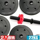 20KG槓片組合+2支短槓心(20公斤啞...