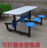 學生學校食堂餐桌椅連體公司飯堂員工快餐不銹鋼餐桌組合 法布蕾輕時尚igo