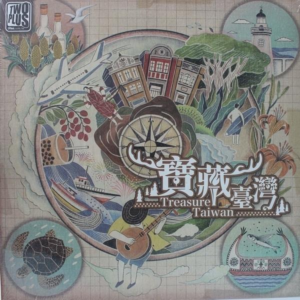 Treasure Taiwan 寶藏台灣 桌遊 Z616/一個入(定950)(繁體中文版) 桌上遊戲-亞