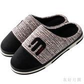 棉拖鞋 棉拖鞋男士厚底新款室內防滑保暖軟底居家鞋 ZQ1615【衣好月圓】