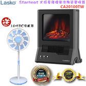 【現貨 週年慶贈14吋DC涼風扇】美國Lasko CA20100TW Starheat 樂司科火焰星循環氣流陶瓷電暖器