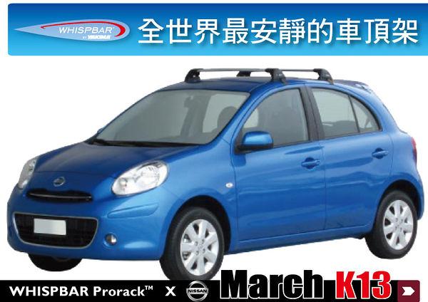 ∥MyRack∥WHISPBAR FLUSH BAR Nissan March K13 專用車頂架∥全世界最安靜的車頂架 行李架 橫桿∥
