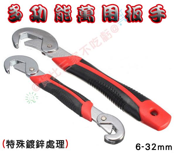 多功能萬用板手 6-32mm 五金工具 活動板手 六角板手 萬用扳手 開口扳手 萬能扳手 老虎鉗