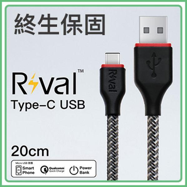 好舖・好物➸Rival 終身保固 Type-C USB 20cm 超耐折 編織 閃電快充 充電線 傳輸線 可達3A 支援 QC2.0 3.0