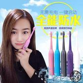 電動牙刷 金麗潔軟毛聲波小頭電動牙刷 防水自動震動  ~黑色地帶