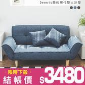 貴妃椅 2人沙發 沙發床【Y0320】Dennis簡約現代雙人沙發 完美主義