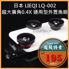 [ 拉拉百貨 ]LIEQI  LQ-002 超大廣角0.4X 夾子式 通用型外置魚眼 自拍神器 自拍鏡頭