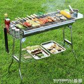 燒烤架 燒烤爐3人5人以上戶外不銹鋼加厚商家用木炭便攜燒烤架商用 晶彩生活