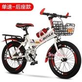 摺?自行車 摺疊兒童自行車7-8-10-12-15歲中大童小學生山地童車男孩腳踏單車T 4色