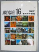 【書寶二手書T3/藝術_PBE】世界博物館(16)西班牙葡萄牙博物館