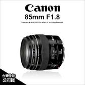 Canon EF 85mm F1.8 USM 公司貨 大光圈戶外定焦人像鏡 85 f/1.8★24期0利率+免運費★薪創數位