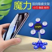 蘋果x魔力吸盤式手機支架iphone8plus華為p20雙面硅膠pro懶人桌面360度旋轉春季新品