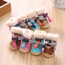 寵物鞋 泰迪鞋加絨保暖冬季防滑防水鞋小型犬吉娃娃寵物狗狗鞋子一套4只【快速出貨八折搶購】