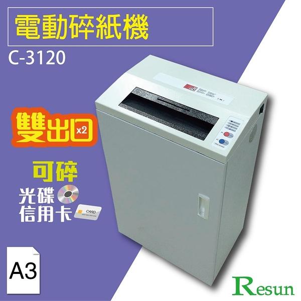 店長推薦 - Resun【C-3120】電動碎紙機(A3)可碎信用卡 光碟 CD 卡片