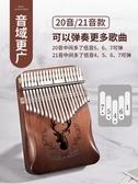 前谷拇指琴卡林巴琴17音卡靈巴琴初學者五指琴kalimba樂器手指琴 星河光年