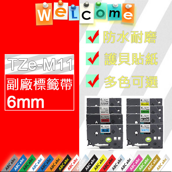 【好用防水防油標籤】BROTHER TZe-M11/TZ-M11副廠標籤帶(6mm)~適用PT-D600.PT-P300BT.PT-E550WVP