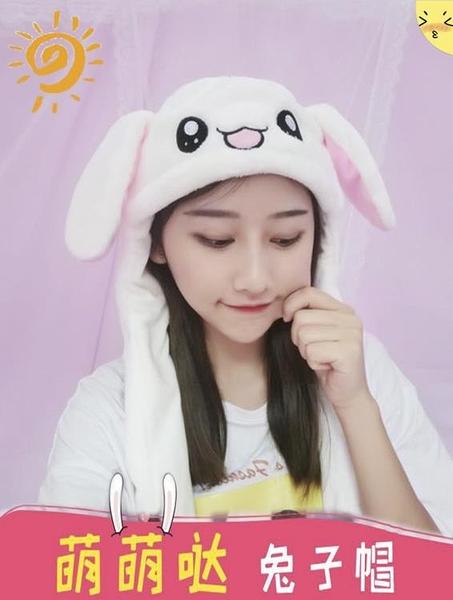抖音同款一捏長耳朵會動的帽子網紅兔子帽兔耳朵帽可愛小兔氣囊帽 喵小姐