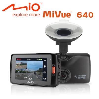 加贈16G+2孔點菸器 Mio MiVue 640 GPS測速+1296P行車記錄器