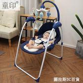 童印嬰兒搖椅躺椅寶寶電動搖椅搖籃椅小搖床搖搖椅安撫椅哄娃神器 igo 圖拉斯3C百貨