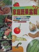 【書寶二手書T2/園藝_E8N】家庭蔬果盆栽DIY_瑞昇編輯部