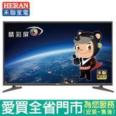HERAN禾聯43型4K聯網LED液晶顯示器_含視訊盒HD-434KC7含配送到府+標準安裝【愛買】