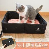 便攜貓砂盆可折疊旅行戶外折疊貓咪廁所貓砂盆方便攜帶貓外出廁所