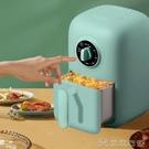 炸鍋 空氣炸鍋家用智能電炸鍋無油煙大容量炸薯條【快速出貨】