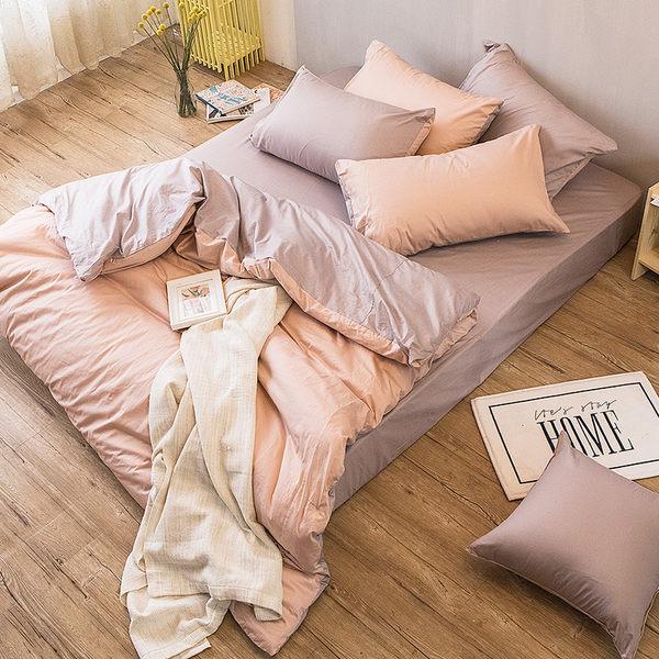床包 / 單人【撞色系列-可可粉】含一件枕套  100%精梳棉  戀家小舖台灣製AAA101