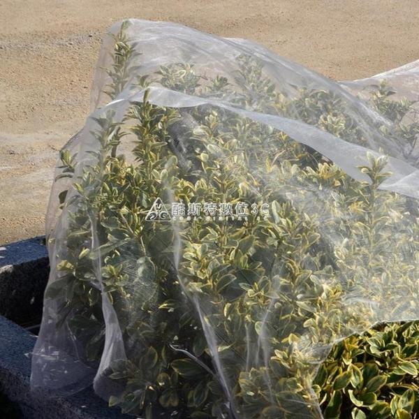 蔬菜大棚專用防蟲網罩加厚加密花卉水果樹防鳥網尼龍養殖網抗老化 交換禮物