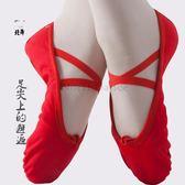 紅色兒童舞蹈鞋女軟底練功鞋帆布瑜伽鞋貓爪鞋跳舞鞋芭蕾舞鞋成人 至簡元素