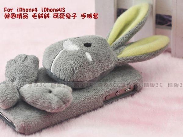 快速出貨 iPhone4 iPhone4S 毛絨絨 可愛兔子 手機保護套