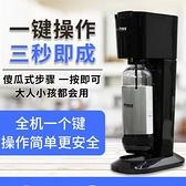 【快出】蘇打水機氣泡水機家用一鍵操作加氣碳酸飲料奶茶店商用YYJ