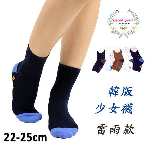 少女襪 韓版少女襪 雷雨款 台灣製 金滿意