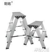 家用折疊梯凳加厚鋁合金兩步三步雙面人字兩用小梯子凳子馬凳『蜜桃時尚』