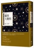 靈界大覺悟:掌握心靈直覺的機緣探險(經典新裝版)─聖境之書(2)