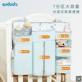 掛袋 嬰兒床掛袋床頭收納袋多功能尿布收納床邊嬰兒置物袋整理袋 JD 小天使