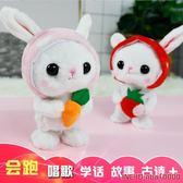 電動玩偶會說話唱歌走路的電動智慧小兔子毛絨玩具小白兔女孩兒童玩偶 年終狂歡