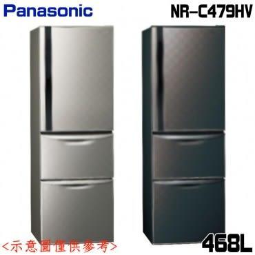 好禮送★【國際牌】468L三門變頻智慧節能電冰箱NR-C479HV-黑