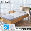 【TENDAYS】包浩斯紓壓床墊3尺(6cm厚記憶棉層+高Q彈纖維層
