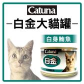 【力奇】Catuna 白金大貓罐-白身鮪魚170g 超取限24罐 (C202B22)